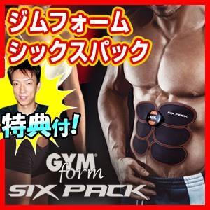 ジムフォーム シックスパック GYMform SIX PACK EMS EMS機器 腹筋マシン 腹筋運動 腹筋マシーン ジムフォーム アブス&コア デュオ の新型 este