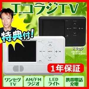 エコラジTV RAD-1SFAM エコラジテレビ 携帯テレビ 防災ラジオ LEDライト搭載 手回し充電 携帯電話充電 防災グッズ [ホワイト11月末入荷]|este
