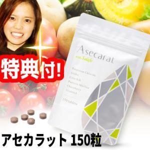 アセカラット 150粒 約1ヶ月分 GABA ギャバ カリウム配合 サプリメント 汗カラット 栄養補助食品 あせしらず リニューアル品 ウィズコスメAsecarat|este