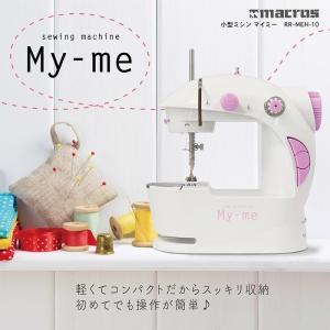 《クーポン配布中》小型ミシン マイミー RR-MEH-10 コンパクトミシン 電気ミシン フリーアーム フットペダル+ボビン6個付+アダプター|este|02