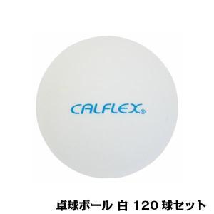 全国一律送料800円※一部対象外地域あり   CALFLEX カルフレックス 卓球ボール 120球入 ホワイト CTB-120 【メーカー直送品】 esteem-direct