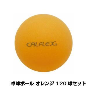 全国一律送料800円※一部対象外地域あり   CALFLEX カルフレックス 卓球ボール 120球入 オレンジ CTB-120 【メーカー直送品】 esteem-direct