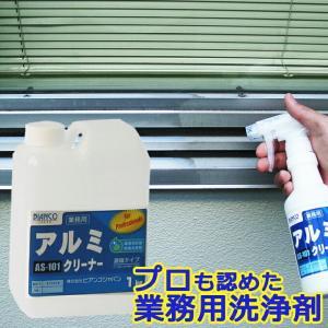 アルミクリーナー 1kg(ポリ容器入り)AS-101 ビアンコジャパン特約代理店 esteem-direct