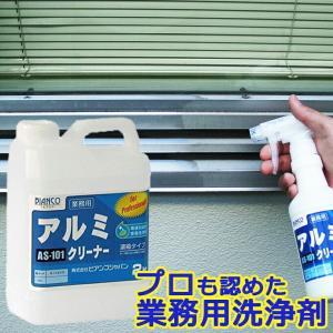 アルミクリーナー 2kg(ポリ容器入り)AS-101 ビアンコジャパン特約代理店|esteem-direct