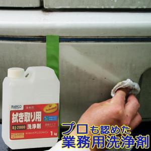ビアンコジャパン   BJ-2000 拭き取り用洗浄剤 1kg(ポリ容器入り)BJ-2000 ビアンコジャパン特約販売店|esteem-direct