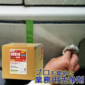 ビアンコジャパン   BJ-2000 拭き取り用洗浄剤 20kg(キュービテナー入り) BJ-2000 ビアンコジャパン特約販売店|esteem-direct