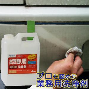 ビアンコジャパン   BJ-2000 拭き取り用洗浄剤 4kg(ポリ容器入り)BJ-2000 ビアンコジャパン特約販売店|esteem-direct