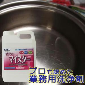 ビアンコジャパン ビアンコマイスター 2kg(ポリ容器入り)BM-101 ビアンコジャパン正規特約販売店|esteem-direct
