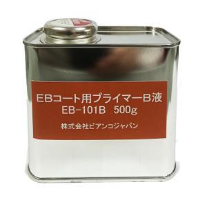 フロアコーティング  ビアンコートB専用 EBコート材対応プライマー B液(500g/缶) ビアンコジャパン正規特約販売店|esteem-direct