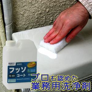 ビアンコジャパン フッソコート 1kg(ポリ容器)FS-101 ビアンコジャパン特約販売店|esteem-direct