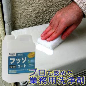ビアンコジャパン フッソコート 2kg(ポリ容器)FS-101 ビアンコジャパン特約販売店|esteem-direct
