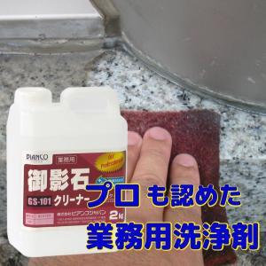 御影石クリーナー 2kg(ポリ容器入り)GS-101 ビアンコジャパン特約代理店|esteem-direct