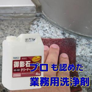 御影石クリーナー 4kg(ポリ容器入り)GS-101 ビアンコジャパン特約代理店 esteem-direct