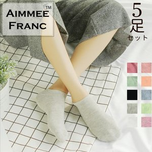 AimmeeFranc  5足セット|esteem-direct