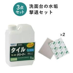 洗面台の水垢撃退3点セット (タイルクリーナー1kg&専用スポンジ研磨タイプ2枚) esteem-direct