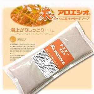 つぶ塩マッサージソープ 業務用大容量 (米ぬかアロエ塩 80...