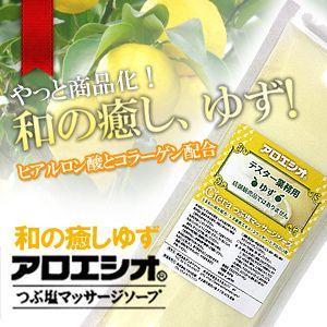 つぶ塩マッサージソープ (ゆず アロエ塩 800g) フタバ...