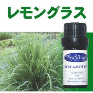 フィトブライトPhyto Bright レモングラス 5ml エッセンシャルオイル|esthemart
