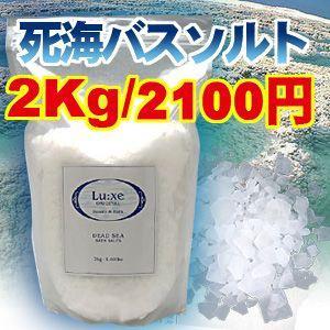 ★送料無料★ ラグゼ デッドシー バスソルト 2kg 20回分 【死海塩】|esthemart