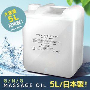 大容量 サロン用 業務用 マッサージオイル 5L (無着色・無香料)|esthemart