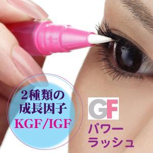 GFパワーラッシュ【まつ毛用 美容液】2.7ml まつ毛育毛液