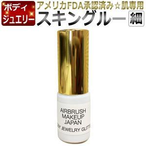 BODY JEWELRY GLITTER ボディジュエリー用 スキングルー(細)