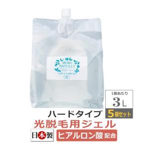 日本製 光脱毛用ジェル/エピジェル MORE NATULLY ハードタイプ 業務用3kg ×5P /...