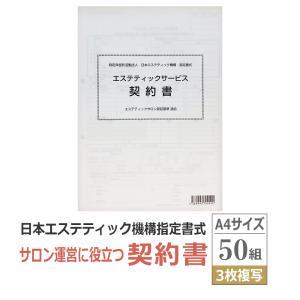 エステティックサービス契約書 50部(標準契約書)|esthenojikan