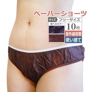 ペーパーショーツ 紺(フリーサイズ)10P...