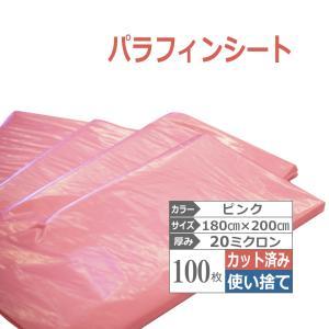パラフィンシート 100枚 ピンク...