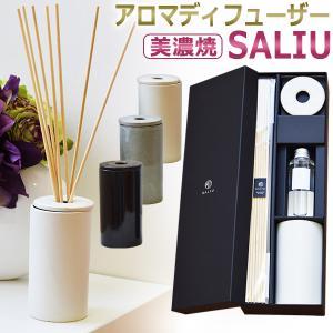 美濃焼 アロマ ディフューザー100ml SALIU / インテリアスティックセット 約2ヶ月分 esthenojikan