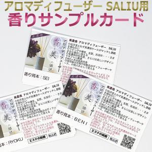 美濃焼 アロマ ディフューザーSALIU用 香りサンプルカード esthenojikan