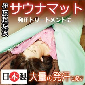 伊藤超短波『サウナマット』 3つ折りタイプ / 業務用ヒートマット|esthenojikan