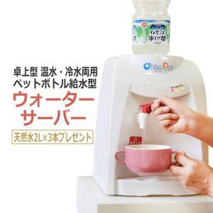 ペットボトル給水型 ウォーターサーバー「NEW おいしさポット」|esthenojikan