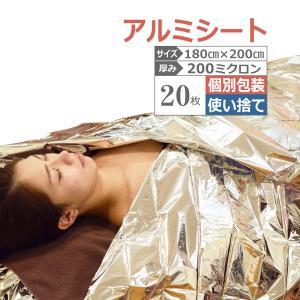 アルミシート20枚(長さ200×幅180cm )/個包タイプ|esthenojikan