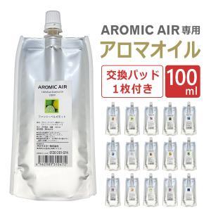 アロミックエアー AROMIC AIR 専用 アロマオイル 100ml エッセンシャルオイル 交換パッド1枚付 esthenojikan