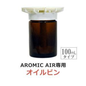 業務用 ディフューザー/アロミックエアー AROMIC AIR 専用 100mlオイルビン esthenojikan