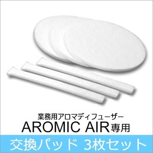 業務用 ディフューザー/アロミックエアー AROMIC AIR 100mlサイズ専用 交換パッド 3枚セット esthenojikan