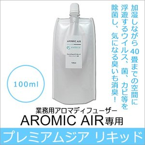 業務用 ディフューザー/アロミックエアー AROMIC AIR 専用 プレミアムジア リキッド100ml esthenojikan