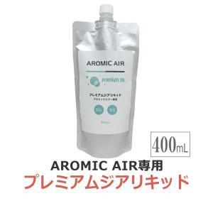 アロミックエアー AROMIC AIR 専用 プレミアムジア リキッド400ml esthenojikan