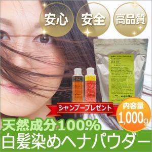 無農薬の畑で栽培された天然ハーブ100%の染料で、髪・頭皮・体に優しく、化学染料で「白髪染め」が合わ...