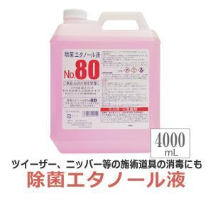 「消毒用 エタノール MIX 5000ml」は、コスパに優れる消毒液です。 エタノール76.9〜81...