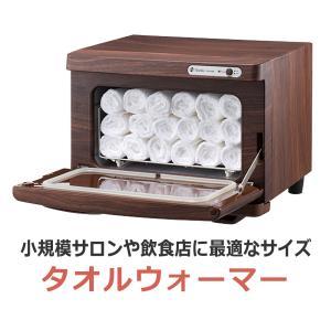 タオルウォーマー Classic 木目調 / 7.5リットル|esthenojikan