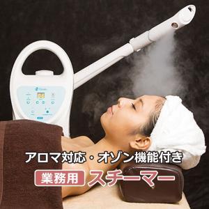 エステ業務用 スチーマー Steamer NEO(スチーマー ネオ)|esthenojikan