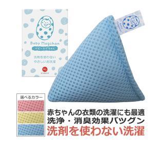 【土日も休まず出荷】正規品 ベビーマグちゃん BABY MAGCHAN 選べる3色 / 宮本製作所|esthenojikan