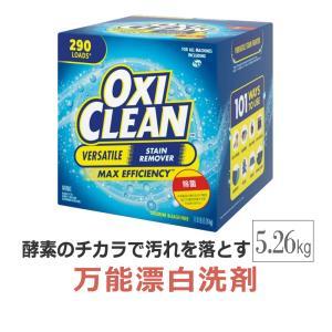 オキシクリーン OXICLEAN 業務用 大容量5.26kg