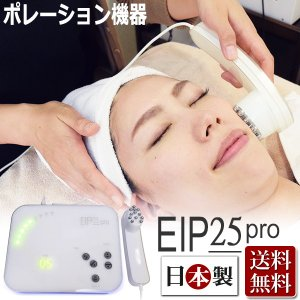 日本製 EIP25 PRO(Wポレーション照射構造)エステ業務用 ポレーション 美容機器 /無償納品研修付|esthenojikan