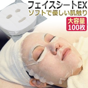 エステ業務用 フェイスシートEX 100枚 / フェイシャルシート フェイスマスク フェイシャルマス...