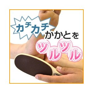 【5のつく日☆限定SALE】かかとケア!ビューティーフット/ beauty foot /ピー・シャイン
