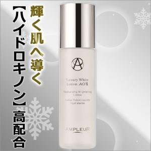 送料無料|ローションAOII/アンプルール 化粧水/ラグジュアリーホワイト
